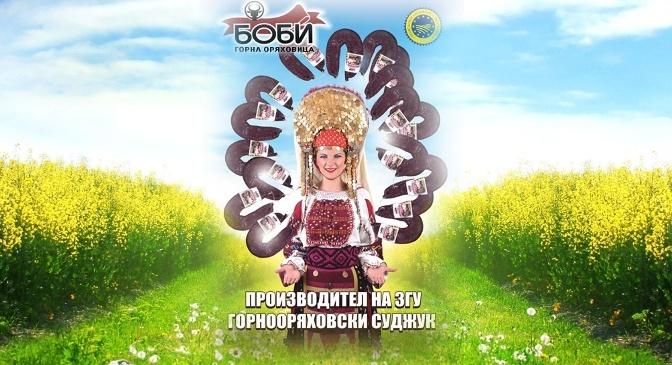 Защо Горнооряховския суджук е защитен продукт