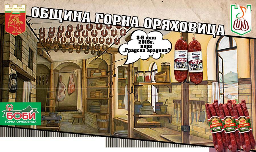 Празник на Горнооряховския суджук 2016